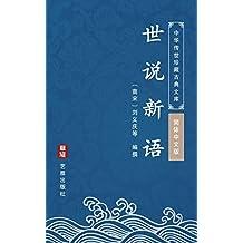 世说新语(简体中文版): 中华传世珍藏古典文库 (Chinese Edition)