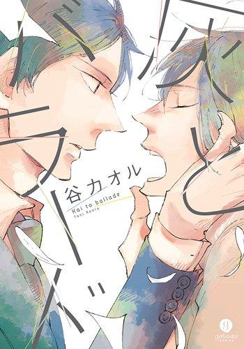 灰とバラード (IDコミックス gateauコミックス)