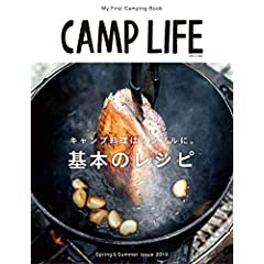 CAMP LIFE 最新号 サムネイル