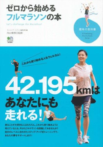 ゼロから始めるフルマラソンの本 (趣味の教科書)