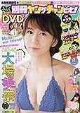 ヤングチャンピオン 2018年 11/10 号 [雑誌]: Young champion 増刊