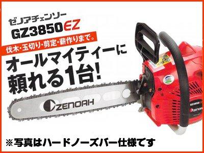 【ゼノア】 GZ3850EZ-25HS14  チェーンソーチェンソー【14インチ(35cm)ハードノーズバー】【25AP仕様】 B00IJT5YWI