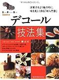 デコール技法集―洋菓子をより魅力的に、味を美しく飾る「新入門書」 (旭屋出版MOOK スーパー・パティシェ・ブック スペシャル版)