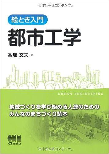 絵とき入門 都市工学   香坂 文...