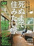 死ぬまで住みたい家(日経ホームマガジン)