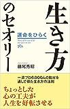 「生き方のセオリー」藤尾秀昭
