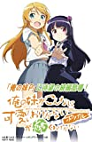 Ore no Imouto ga Konna ni Kawaii Iwake Ganai: Portable ga Tsudzuku Wake Ganai [Limited Edition] [Japan Import]