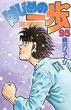Hajime No Ippo: The Fighting! 95