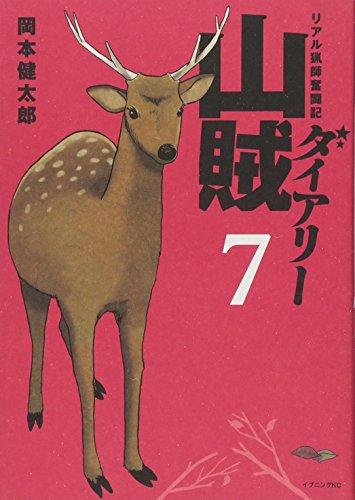 山賊ダイアリー(7)<完> (イブニングKC)