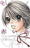 コミック赤い糸 1 (おりおん☆COMICS)