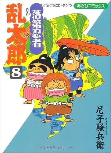 Failure Ninja Rantaro (8) (Asahi Comics) [Comic]: Sobe Amako ...