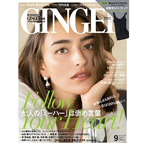 GINGER 2018年9月号 画像