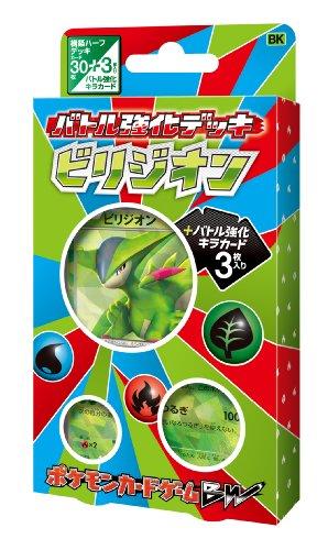 Pokemon Black White JAPANESE Trading Card Game Virizion Battle Deck 33 Cards (Pokemon Cards Beginner Deck)