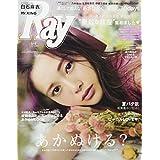 Ray 2017年10月号