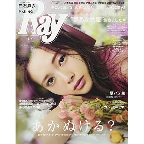 Ray 2017年10月号 表紙画像