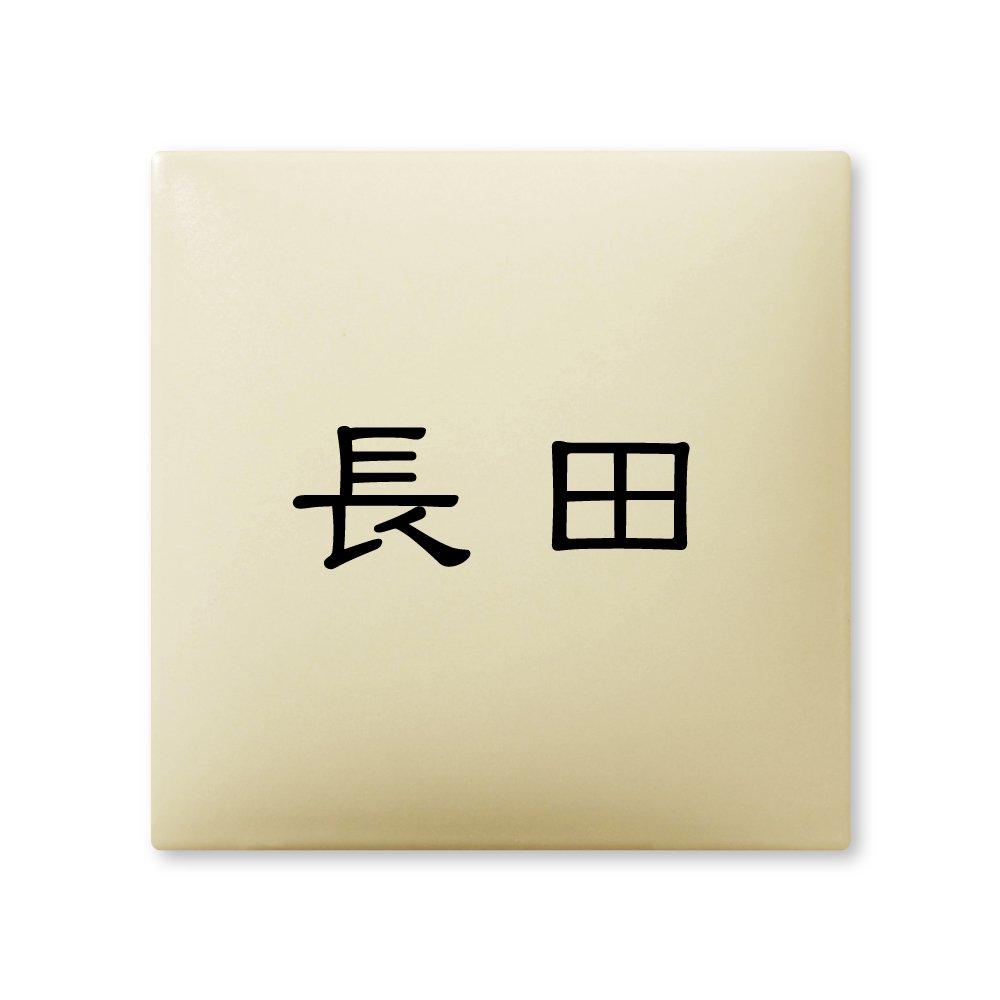丸三タカギ 彫り込み済表札 【 長田 】 完成品 アークタイル AR-1-1-1-長田   B00RFAECRK