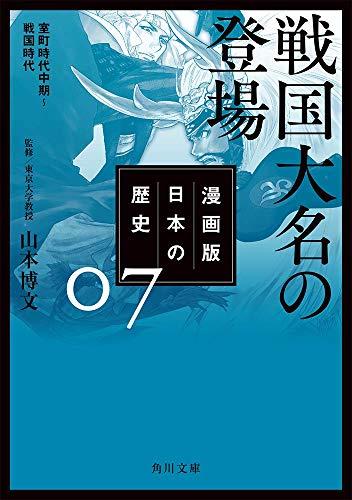 漫画版 日本の歴史 7 戦国大名の登場 室町時代中期~戦国時代 (角川文庫)