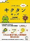 キクタンキッズ 初級編―見て聞いて覚える英単語帳 児童英検ブロンズレベル