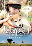 Inu no Kieta Hi (Japanese Movie, English Sub, All Region DVD)