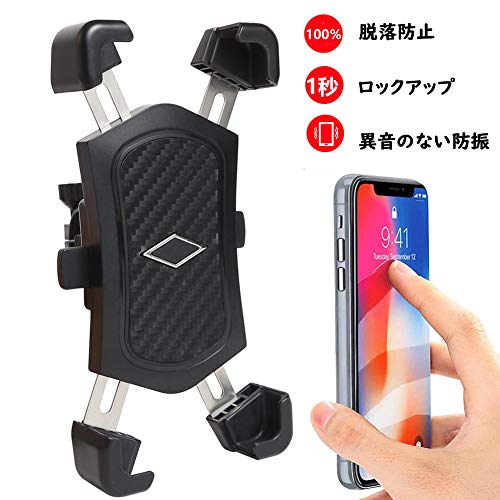 YAASOKU 1秒ロックアップ 自転車 スマホホルダー オートバイ バイク スマートフォン 振れ止め 脱落防止 片手操作 360度回転 角度調整 脱着簡単 自由調節 防水携帯ホルダー 4.5-7 インチ に適用iPhone Samsung Sony LG HUAWEI android 多機種対応