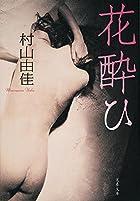 花酔ひ (文春文庫)