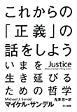 「これからの「正義」の話をしよう」マイケル・サンデル