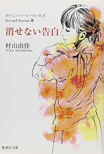 消せない告白 おいしいコーヒーのいれ方 Second Season 3 (集英社文庫)