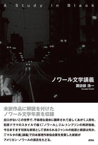 ノワール文学講義 ——A Study in Black