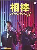 Aibou Season 8 - Original 10 DVDs - 19 Episodes Japanese Drama with English Subtitle