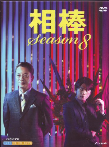 Aibou Season 8 - Original 10 DVDs - 19 Episodes Japanese Drama with English Subtitle