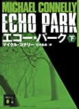 Echo Park Vol. 2 of 2 (Japanese Edition)