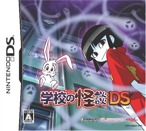 Gakkou no Kaidan DS [Japan Import]