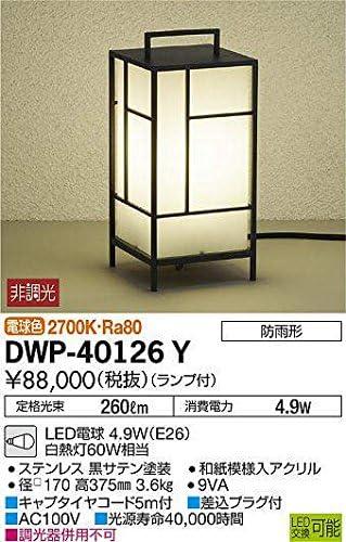 DWP-40126Y 大光電機 アウトドアアプローチ灯(ランプ付)