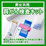 胃がんのリスクをチェック【ピロリ菌検査キット】