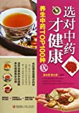 Eat The Right Herbal-Top 100 Healthy Chinese Medicine (Chinese Edition)