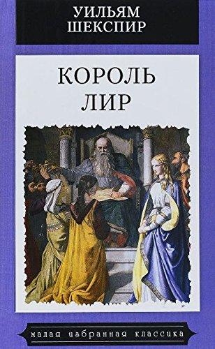 Korol Lir pdf epub