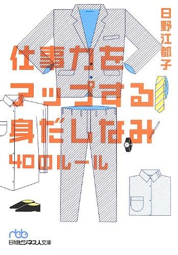Download Shigotoryoku o appu suru midashinami yonju no ruru. PDF