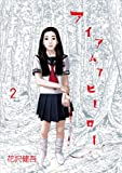 I Am a Hero Vol. 2 (In Japanese)