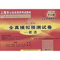 中公教育·全真模擬預測試卷·政法