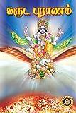 Garuda Puranam - Tamil