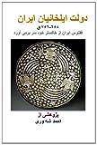 Political and Cultural History of Ilkhanate State: Tarikh-i Siasy wa Farhangi-i Dowlat-i Ilkhanan (Persian Edition)