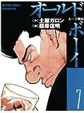 オールド・ボーイ(7) (漫画アクション)