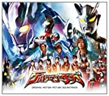 Soundtrack - Ultraman Saga Original Soundtrack [Japan CD] AVCD-38472