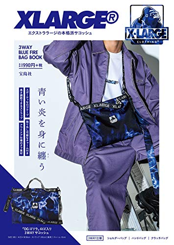 XLARGE 2018 ‐ 3WAY BLUE FIRE BAG BOOK 大きい表紙画像