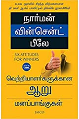 Six Attitudes for Winners (Tamil) (1) (Tamil Edition) Kindle Edition