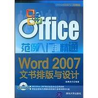 Word 2007文書排版與設計