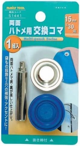 ファミリーツール(FAMILY TOOL) 両面ハトメ用 交換コマ 15mm用 51441