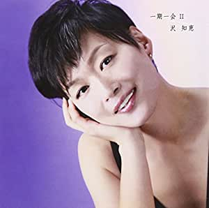 Tomoe Sawa - Tomoe Sawa - Ichigo Ichie II II (2CDS) [Japan CD] CMCA-4005 - Amazon.com Music
