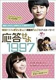[DVD]応答せよ1997【1997セット初回限定版】 DVD-BOX2