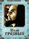 Ivan the Terrible / Ivan Groznyy (Part 1 and 2) [Russian Language Only 2 Discs Set] [PAL]